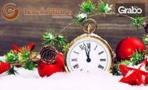 Нова година в Паралия Катерини! Екскурзия с 3 нощувки, 3 закуски и 2