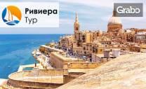 Екскурзия до Малта през Февруари или Март! 3 нощувки със закуски в