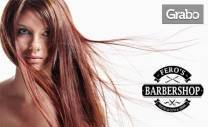 Възстановяваща терапия за коса с кератин, арган и шоколад, и оформяне