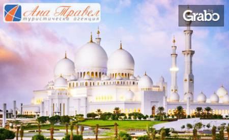 Eкскурзия до Дубай! 5 нощувки със закуски в хотел 4*, плюс самолетен