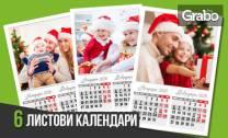 6 или 12-листов стенен календар за 2020г - с 6 или 12 снимки на