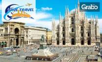 Екскурзия до Верона, Генуа, Милано и Любляна! 6 нощувки със закуски,