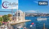 За 24 Май в Истанбул! 2 нощувки със закуски, плюс транспорт и
