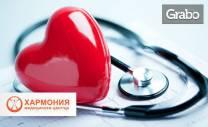 Преглед при опитен лекар кардиолог, плюс електрокардиограма