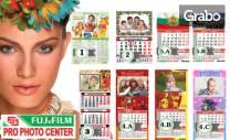 Луксозен календар за 2019г по избор - с ваша снимка или с готово