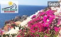 През Октомври до Атина и остров Санторини! 4 нощувки със закуски,