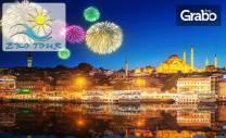 Екскурзия за Нова година до Истанбул! 2 нощувки със закуски, плюс
