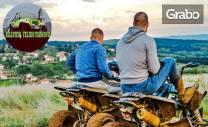 Офроуд разходка с АТВ в околностите на Арбанаси