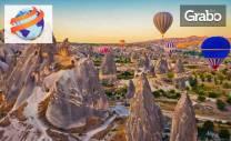 Екскурзия до Анкара, Кападокия, Кония и Ескишехир! 5 нощувки със