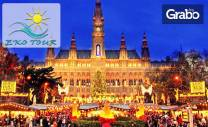 За Нова година до Будапеща, Виена и Белград! 3 нощувки със закуски,