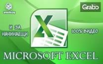 Онлайн курс за работа с Microsoft Excel за начинаещи, с 6-месечен