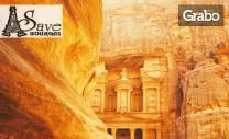 Екскурзия до Йордания и Израел! 5 нощувки със закуски и вечери, плюс