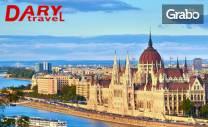 Пролетна екскурзия до Будапеща, Виена и Братислава! 3 нощувки със