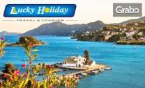Почивка на остров Корфу през Юни или Септември! 7 нощувки със закуски