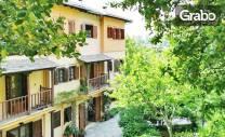 Лятна почивка в Цагарада, Гърция! Нощувка за до четирима