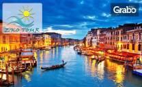 Last Minute екскурзия до Загреб, Верона и Венеция! 3 нощувки със
