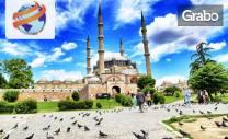 През Април или Май в Турция! Еднодневна екскурзия до Одрин с