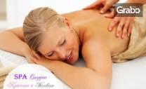 Релаксиращ масаж на цяло тяло, плюс масаж на глава, рефлексотерапия