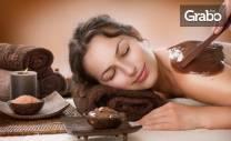 Релаксиращ масаж на цяло тяло, с масло с аромат на шоколад или с