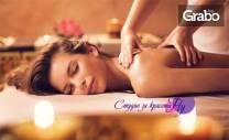Медицински масаж на гръб или цяло тяло, или ароматерапия с грозде или