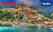 В Италия през Април или Юли! Екскурзия до Неапол и Рим 4 нощувки със