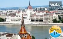 Посети Будапеща през априлската ваканция! 3 нощувки със закуски и