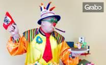 Детски купон и веселба без край! 60 или 90 минути парти с клоуна