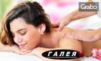 Класически масаж на цяло тяло с масла, плюс масаж на лице и
