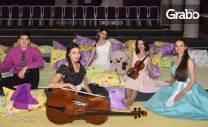 Концерт-спектакъл за най-малките!
