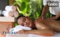 Болкоуспокояващ шиацу масаж на цяло тяло с билкови масла, плюс масаж