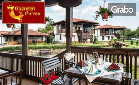 Великден в Еленския Балкан! 2 или 3 нощувки със закуски и вечери - в