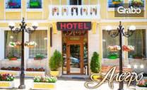 Зимна почивка във Велико Търново! 2 нощувки със закуски и вечеря за