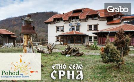 Купон по сръбски! Екскурзия до Етно село Срна с нощувка, закуска и