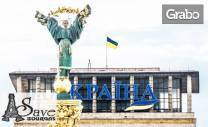 Екскурзия до Киев и Одеса! 3 нощувки със закуски и 1 вечеря, плюс
