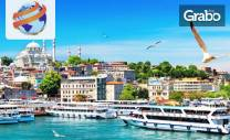Екскурзия до Истанбул! 2 нощувки със закуски, плюс транспорт,