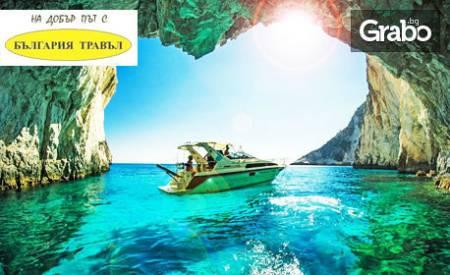 Екскурзия до Патра и остров Закинтос през Септември! 4 нощувки със