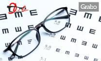 Диоптрични очила с изтънени стъкла по избор - с антирефлексно