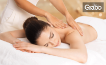 Релаксиращ, класически или болкоуспокояващ антистрес масаж - частичен