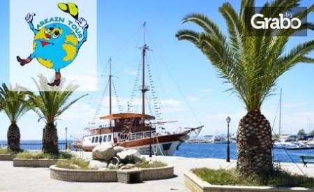 За 22 Септември в Гърция! Екскурзия до Кавала с 2 нощувки със закуски