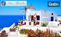 Екскурзия до Атина и остров Санторини през Октомври! 4 нощувки със