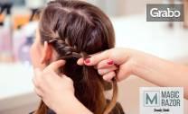 Масажно измиване на коса и възстановяваща маска, плюс оформяне на