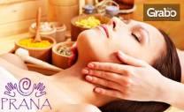 Лечебен масаж на гръб - с фокус върху шийно-раменната или лумбалната