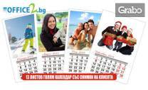 Голям стенен календар с 12 снимки на клиента, без или със чаша със