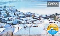 За Нова година до Охрид и Струга! 3 нощувки със закуски и вечери -
