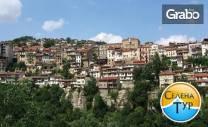 Екскурзия до Велико Търново, Арбанаси и Търновската Света гора!