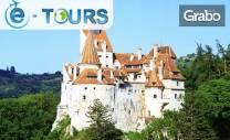 За 3 Март в Румъния! Екскурзия до Букурещ, Синая, Бран, Ръшнов и