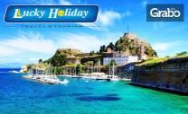 Почивка на остров Корфу през Септември! 3 нощувки със закуски и