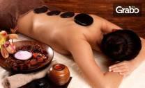 Hot Stone масаж - частичен или на цяло тяло, плюс консултация с