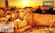 Екскурзия до Израел! 3 нощувки със закуски и вечери, плюс самолетен