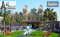 Екскурзия до Италия, Франция, Монако и Испания! 4 нощувки със закуски